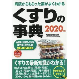 くすりの事典 病院からもらった薬がよくわかる 2020年版/片山志郎
