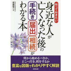 知っておきたい身近な人が亡くなった後の手続き・届出・相続がわかる本/伊藤綾子