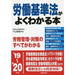 労働基準法がよくわかる本 '19〜'20年版/下山智恵子