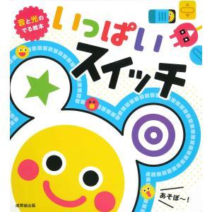 いっぱいスイッチ/子供/絵本