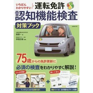 いちばんわかりやすい運転免許認知機能検査対策ブック/長信一/赤畑正樹