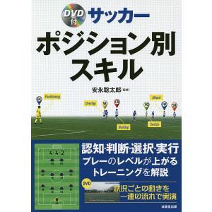 毎日クーポン有/ サッカーポジション別スキル/安永聡太郎