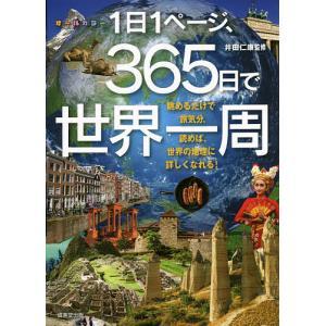 日曜はクーポン有/ 1日1ページ、365日で世界一周 オールカラー/井田仁康|bookfan PayPayモール店