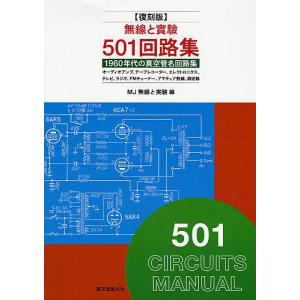 無線と実験501回路集 1960年代の真空管名回路集 ラジオ...
