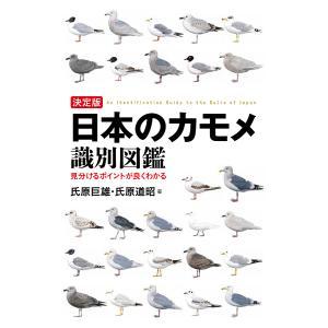 日本のカモメ識別図鑑 決定版 見分けるポイントが良くわかる/氏原巨雄/氏原道昭