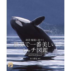 絶景・秘境に息づく世界で一番美しいシャチ図鑑/水口博也