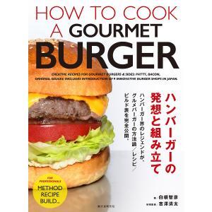 日曜はクーポン有/ ハンバーガーの発想と組み立て/白根智彦/吉澤清太/レシピ