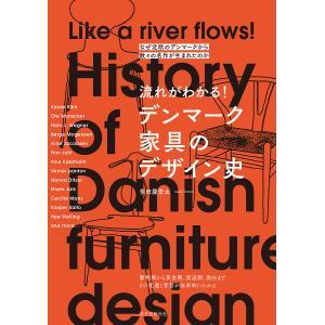 流れがわかる!デンマーク家具のデザイン史 なぜ北欧のデンマークから数々の名作が生まれたのか/多田羅景太