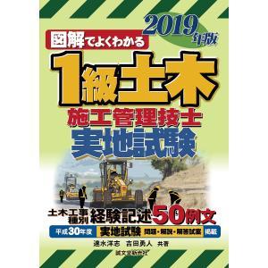図解でよくわかる1級土木施工管理技士実地試験 2019年版/速水洋志/吉田勇人