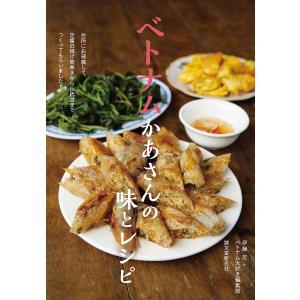 ベトナムかあさんの味とレシピ 台所にお邪魔して、定番の揚げ春巻きから伝統食までつくってもらいました!...