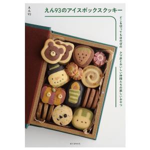 えん93のアイスボックスクッキー どこを切ってもほのぼの クマ彦とおいしい仲間たちの楽しいおやつ/えん93/レシピ