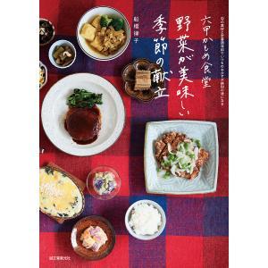 六甲かもめ食堂野菜が美味しい季節の献立 旬の素材と定番調味料でいつものおかずが格別の味になる/船橋律子/レシピ