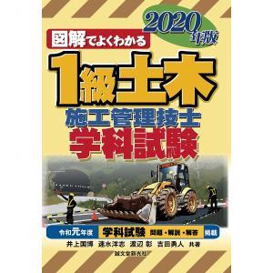 図解でよくわかる1級土木施工管理技士学科試験 2020年版/井上国博/速水洋志/渡辺彰
