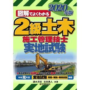 2級土木施工管理技士実地試験 図解でよくわかる 2020年版/速水洋志/吉田勇人