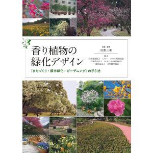 香り植物の緑化デザイン 「まちづくり・都市緑化・ガーデニング」の手引き/近藤三雄