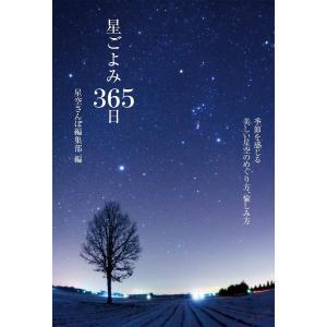 星ごよみ365日 季節を感じる美しい星空のめぐり方、愉しみ方/星空さんぽ編集部