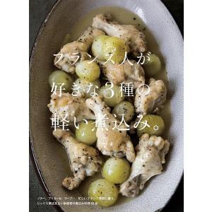 フランス人が好きな3種の軽い煮込み。/上田淳子/レシピ