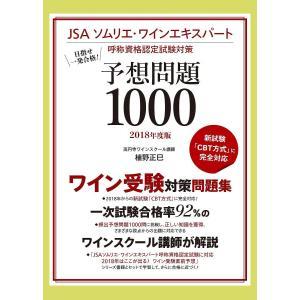 JSAソムリエ・ワインエキスパート呼称資格認定試験対策予想問題1000 目指せ一発合格! 2018年度版/植野正巳