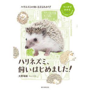 ペットその他(ペット)(ライフスタイル)(本) - bookfan PayPay ...