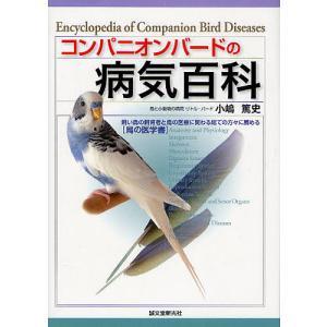 コンパニオンバードの病気百科 飼い鳥の飼育者と鳥の医療に関わる総ての方々に薦める〈鳥の医学書〉/小嶋篤史