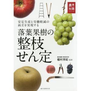 落葉果樹の整枝せん定 安定生産と労働軽減の両立を実現する/樫村芳記