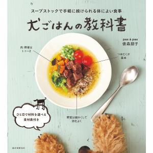 犬ごはんの教科書 スープストックで手軽に続けられる体によい食事/俵森朋子