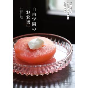 自由学園の「お食後」 98年を超えて生徒たちが受け継ぐ伝統のお菓子/JIYU5074LABO./レシ...