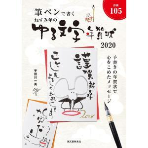 ねずみ年のゆる文字年賀状 筆ペンで書く/宇田川一美