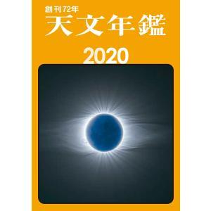 天文年鑑 2020年版/天文年鑑編集委員会