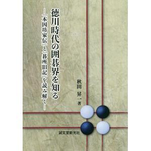 徳川時代の囲碁界を知る 「本因坊家伝」と「碁所旧記」を読み解く/秋田昇一