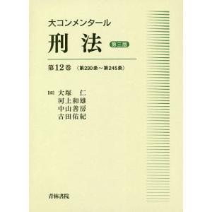 大コンメンタール刑法 第12巻/大塚仁/河上和雄/中山善房