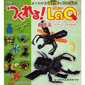 つくれる!LaQ 4 昆虫〜カブトム