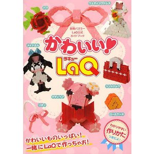 かわいい!LaQ LaQ公式ガイドブック