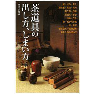茶道具の出し方、しまい方 けいこで使う道具から、茶事・茶会で扱う道具まで/世界文化社