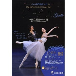バレエ名作物語 新国立劇場バレエ団オフィシャルDVD BOOKS Vol.6