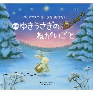 ゆきうさぎのねがいごと クリスマスのちいさなおはなし/レベッカ・ハリー/木原悦子