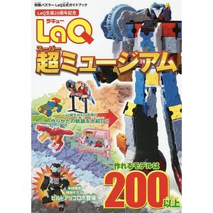 LaQ超(スーパー)ミュージアム LaQ公式ガイドブック