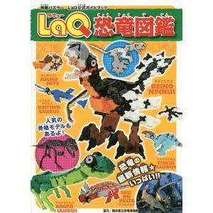 LaQ恐竜図鑑 LaQ公式ガイドブック