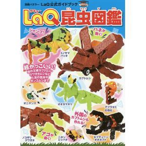 LaQ昆虫図鑑 LaQ公式ガイドブック