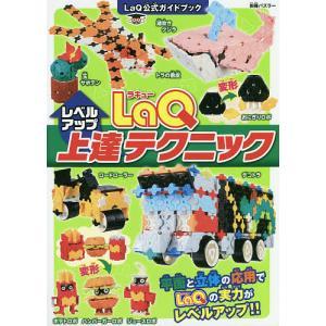 LaQ上達(レベルアップ)テクニック LaQ公式ガイドブック