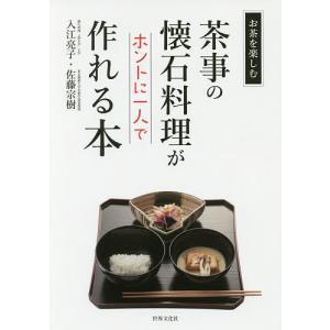 茶事の懐石料理がホントに一人で作れる本/入江亮子/佐藤宗樹