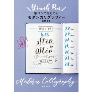 筆ペンではじめるモダンカリグラフィー/島野真希
