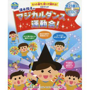 清水玲子のマジカルダンス運動会! ヒット曲で、歌って踊れる! 園児から小学生までOK! CDブック/清水玲子