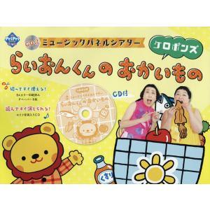 らいおんくんのおかいもの CD付/ケロポンズ