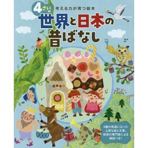 4さいの世界と日本の昔ばなし/子供/絵本