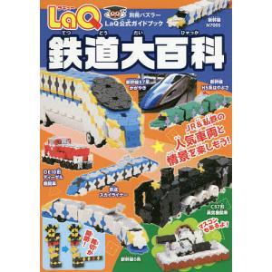 日曜はクーポン有/ LaQ鉄道大百科 JR&私鉄の人気車両と情景を楽しもう!