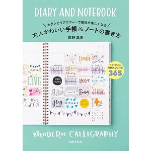 日曜はクーポン有/ モダンカリグラフィーで毎日が楽しくなる大人かわいい手帳&ノートの書き方/島野真希