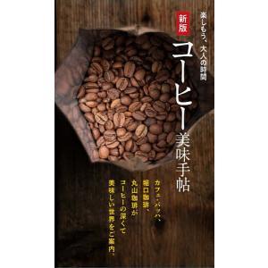 日曜はクーポン有/ コーヒー美味手帖|bookfan PayPayモール店