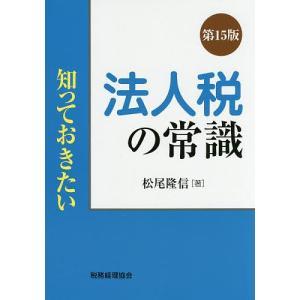 法人税の常識/松尾隆信