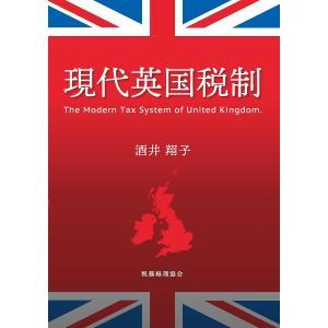 現代英国税制/酒井翔子